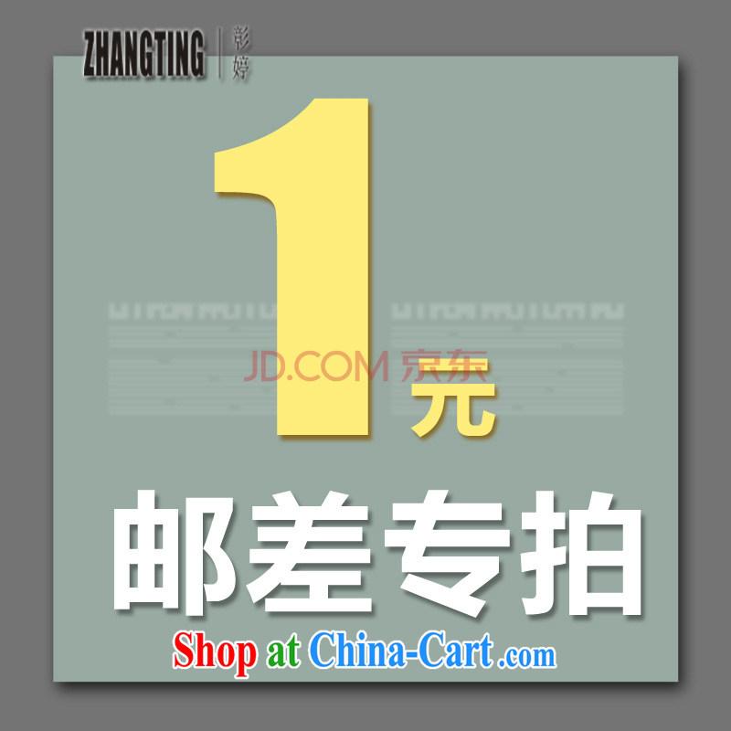 Chang Ting _ZHANGTING_ Shun Feng postman designed a _1