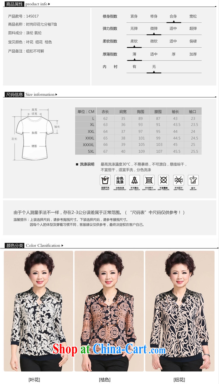 The SSU Mak summer new stamp duty 7 T-shirt MOM solid T-shirt T shirts in the elderly, women, 017 spent long-sleeved 5 XL pictures, price, brand platters! Elections are good character, the national distribution, so why buy now enjoy more preferential! Health