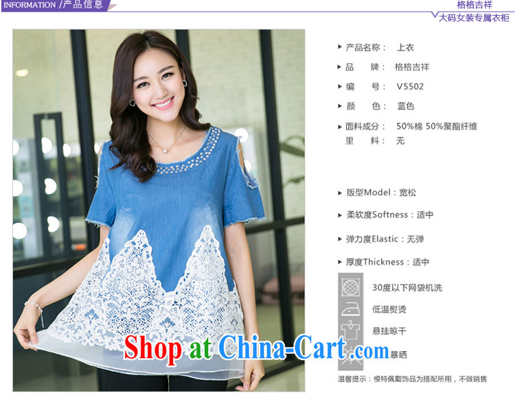 Huan Zhu Ge Ge Ge 2015 and indeed increase, female summer new short-sleeved your shoulders T denim shirt white lace stitching, long T-shirt girls 5502 blue 3 XL pictures, price, brand platters! Elections are good character, the national distribution, so why buy now enjoy more preferential! Health